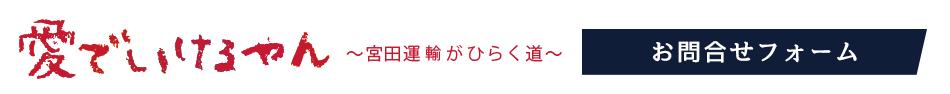 愛でいけるやん~宮田運輸がひらく道~お問合せフォーム